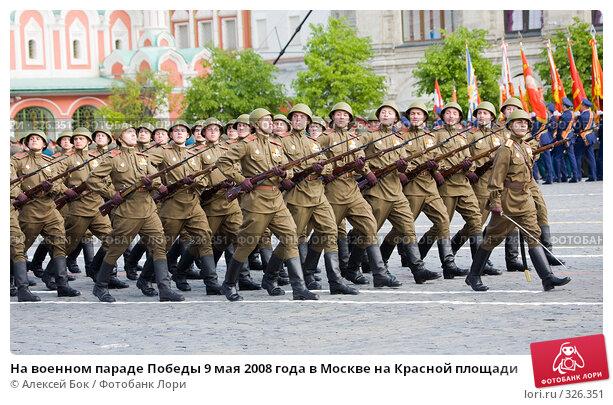 На военном параде Победы 9 мая 2008 года в Москве на Красной площади, эксклюзивное фото № 326351, снято 9 мая 2008 г. (c) Алексей Бок / Фотобанк Лори