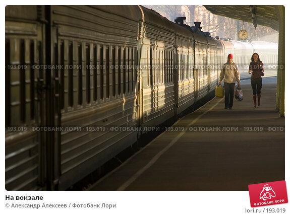 На вокзале, эксклюзивное фото № 193019, снято 5 ноября 2007 г. (c) Александр Алексеев / Фотобанк Лори