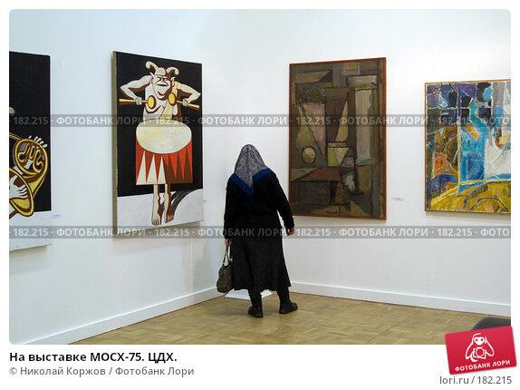 На выставке МОСХ-75. ЦДХ., фото № 182215, снято 20 января 2008 г. (c) Николай Коржов / Фотобанк Лори