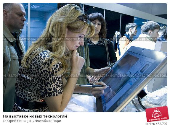 На выставке новых технологий, фото № 82707, снято 22 января 2017 г. (c) Юрий Синицын / Фотобанк Лори