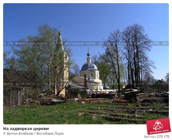 На задворках церкви, фото № 275175, снято 2 мая 2008 г. (c) Антон Алябьев / Фотобанк Лори