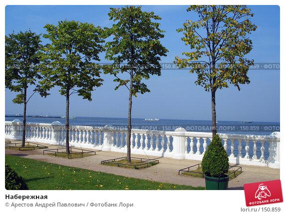 Набережная, фото № 150859, снято 15 августа 2007 г. (c) Арестов Андрей Павлович / Фотобанк Лори