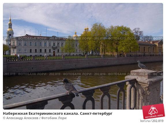 Набережная Екатерининского канала. Санкт-петербург, эксклюзивное фото № 202819, снято 16 мая 2007 г. (c) Александр Алексеев / Фотобанк Лори