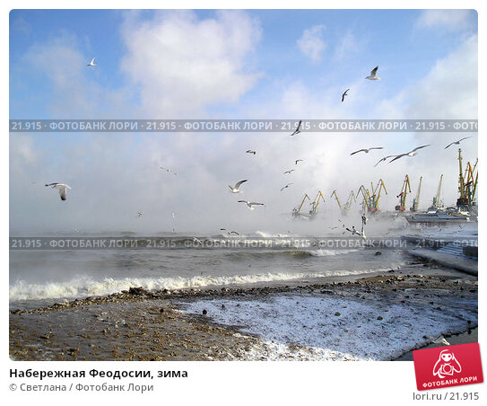 Купить «Набережная Феодосии, зима», фото № 21915, снято 25 января 2006 г. (c) Светлана / Фотобанк Лори