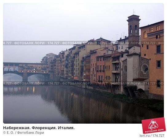 Купить «Набережная. Флоренция. Италия.», фото № 174727, снято 10 января 2008 г. (c) Екатерина Овсянникова / Фотобанк Лори