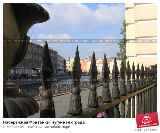 Набережная Фонтанки, чугунная ограда, фото № 265935, снято 26 августа 2006 г. (c) Морковкин Терентий / Фотобанк Лори