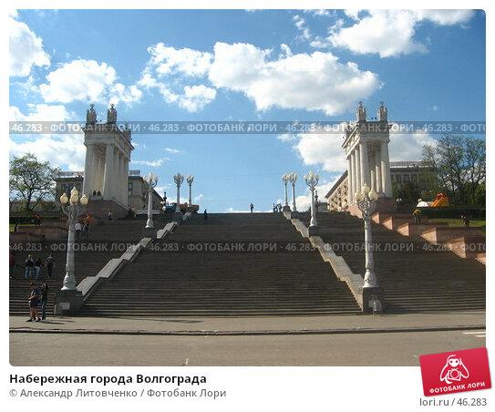 Купить «Набережная города Волгограда», фото № 46283, снято 15 мая 2007 г. (c) Александр Литовченко / Фотобанк Лори
