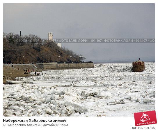 Купить «Набережная Хабаровска зимой», фото № 101107, снято 19 апреля 2007 г. (c) Николаенко Алексей / Фотобанк Лори
