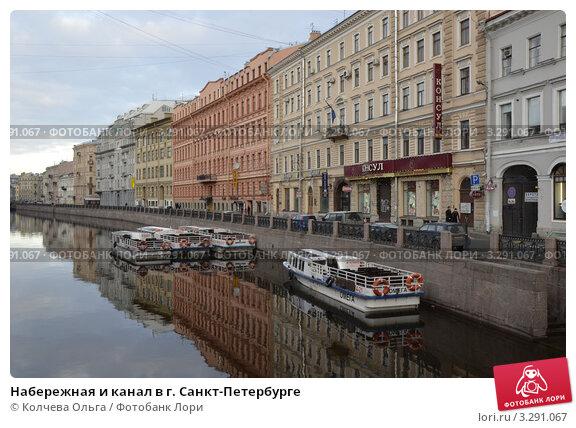 Купить «Набережная и канал в г. Санкт-Петербурге», фото № 3291067, снято 1 января 2012 г. (c) Колчева Ольга / Фотобанк Лори