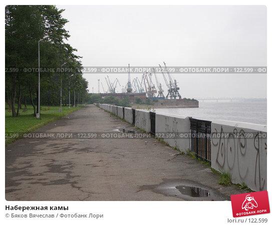 Набережная камы, фото № 122599, снято 5 августа 2007 г. (c) Бяков Вячеслав / Фотобанк Лори