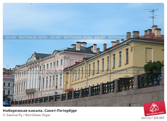 Набережная канала. Санкт-Петербург, фото № 329007, снято 14 июня 2008 г. (c) Заноза-Ру / Фотобанк Лори