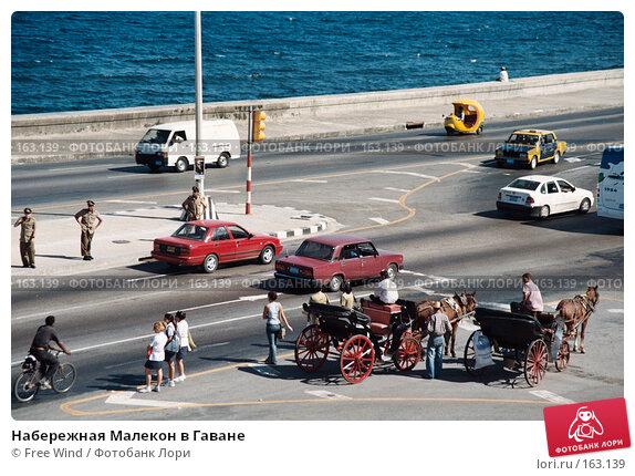 Набережная Малекон в Гаване, эксклюзивное фото № 163139, снято 30 марта 2017 г. (c) Free Wind / Фотобанк Лори