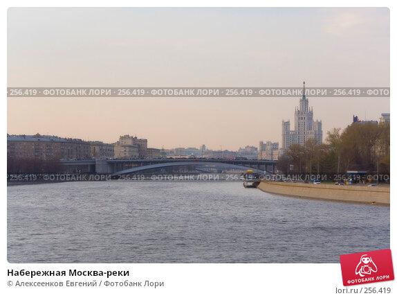 Набережная Москва-реки, фото № 256419, снято 10 апреля 2008 г. (c) Алексеенков Евгений / Фотобанк Лори