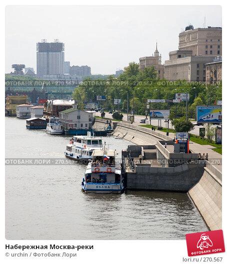 Набережная Москва-реки, фото № 270567, снято 1 мая 2008 г. (c) urchin / Фотобанк Лори