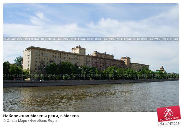 Набережная Москвы-реки, г.Москва, фото № 47295, снято 24 мая 2007 г. (c) Ольга Марк / Фотобанк Лори