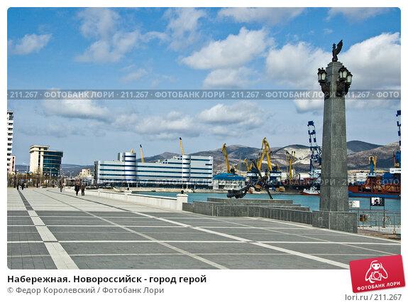 Купить «Набережная. Новороссийск - город герой», фото № 211267, снято 26 февраля 2008 г. (c) Федор Королевский / Фотобанк Лори