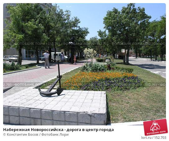 Набережная Новороссийска - дорога в центр города, фото № 152703, снято 2 июля 2006 г. (c) Константин Босов / Фотобанк Лори