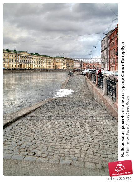 Набережная реки Фонтанка в городе Санкт-Петербург, фото № 220379, снято 14 февраля 2008 г. (c) Parmenov Pavel / Фотобанк Лори