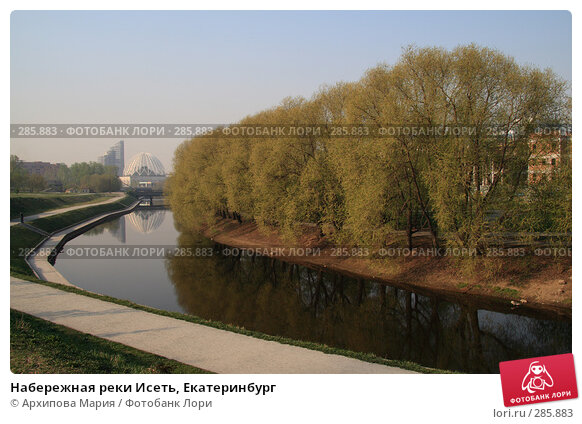Купить «Набережная реки Исеть, Екатеринбург», фото № 285883, снято 14 мая 2008 г. (c) Архипова Мария / Фотобанк Лори