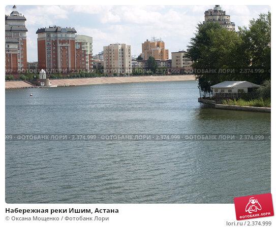 Набережная реки Ишим, Астана. Стоковое фото, фотограф Оксана Мощенко / Фотобанк Лори