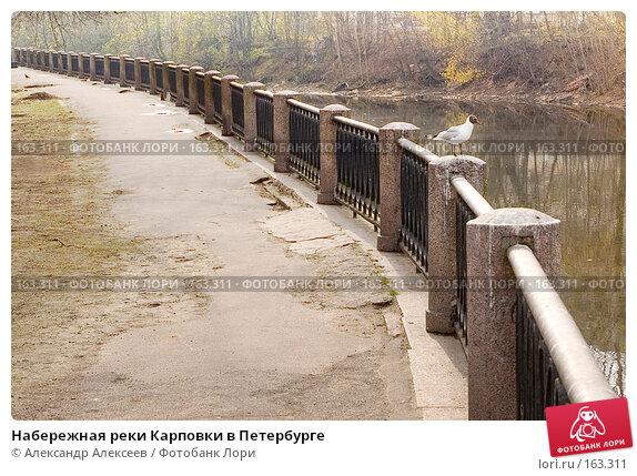 Набережная реки Карповки в Петербурге, эксклюзивное фото № 163311, снято 8 мая 2007 г. (c) Александр Алексеев / Фотобанк Лори