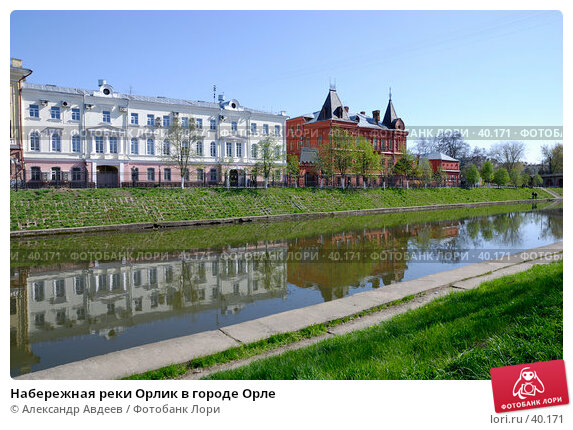 Набережная реки Орлик в городе Орле, фото № 40171, снято 6 мая 2007 г. (c) Александр Авдеев / Фотобанк Лори