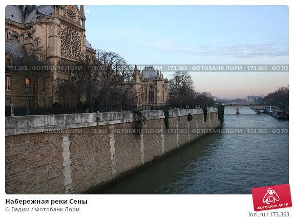 Набережная реки Сены, фото № 173363, снято 21 декабря 2007 г. (c) Вадим / Фотобанк Лори