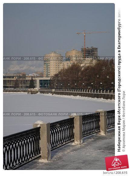 Набережная Верх-Исетского (Городского) пруда в Екатеринбурге зимой, фото № 208615, снято 19 января 2008 г. (c) Архипова Мария / Фотобанк Лори