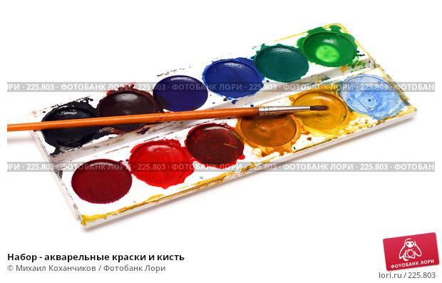 Купить «Набор - акварельные краски и кисть», фото № 225803, снято 16 марта 2008 г. (c) Михаил Коханчиков / Фотобанк Лори