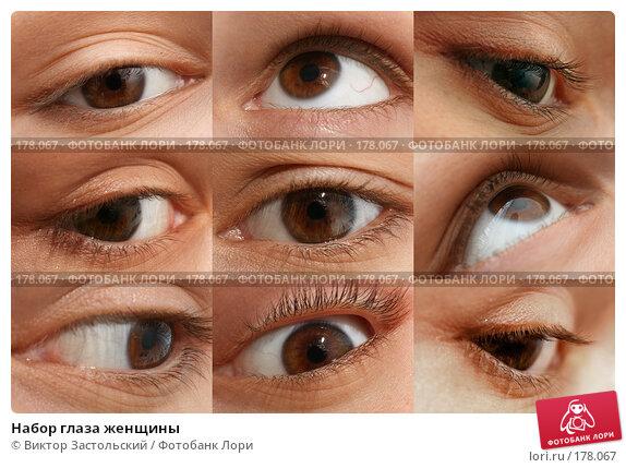 Набор глаза женщины, фото № 178067, снято 29 мая 2017 г. (c) Виктор Застольский / Фотобанк Лори