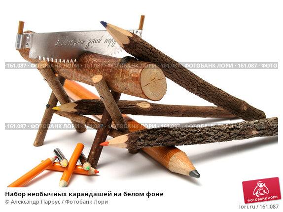 Купить «Набор необычных карандашей на белом фоне», фото № 161087, снято 30 сентября 2006 г. (c) Александр Паррус / Фотобанк Лори