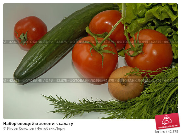 Набор овощей и зелени к салату, фото № 42875, снято 21 июля 2017 г. (c) Игорь Соколов / Фотобанк Лори