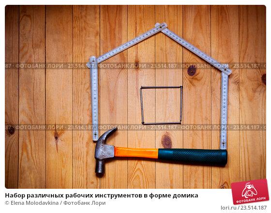 Купить «Набор различных рабочих инструментов в форме домика», фото № 23514187, снято 31 июля 2016 г. (c) Elena Molodavkina / Фотобанк Лори