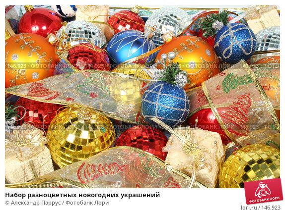 Набор разноцветных новогодних украшений, фото № 146923, снято 19 декабря 2006 г. (c) Александр Паррус / Фотобанк Лори