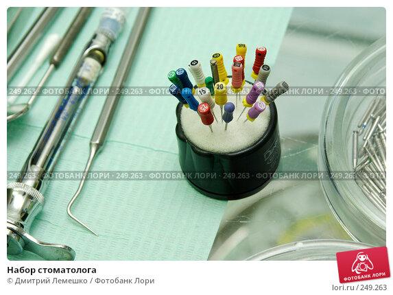 Набор стоматолога, фото № 249263, снято 14 марта 2008 г. (c) Дмитрий Лемешко / Фотобанк Лори