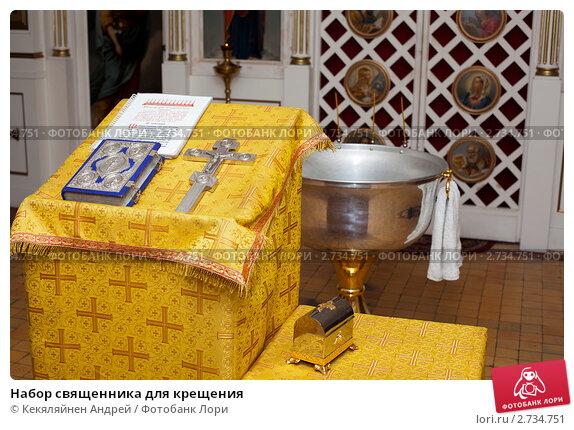 Купить «Набор священника для крещения», фото № 2734751, снято 16 июля 2011 г. (c) Кекяляйнен Андрей / Фотобанк Лори