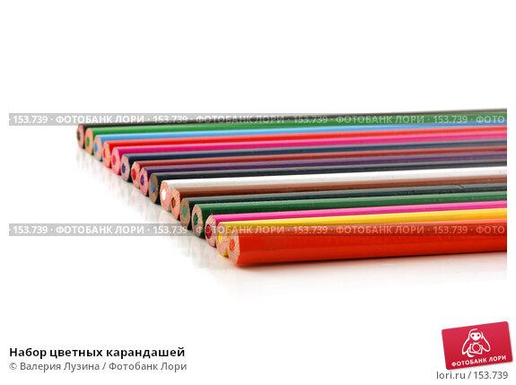 Набор цветных карандашей, фото № 153739, снято 19 декабря 2007 г. (c) Валерия Потапова / Фотобанк Лори
