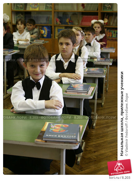 Начальная школа, прилежные ученики, фото № 8203, снято 1 сентября 2006 г. (c) Vladimir Fedoroff / Фотобанк Лори