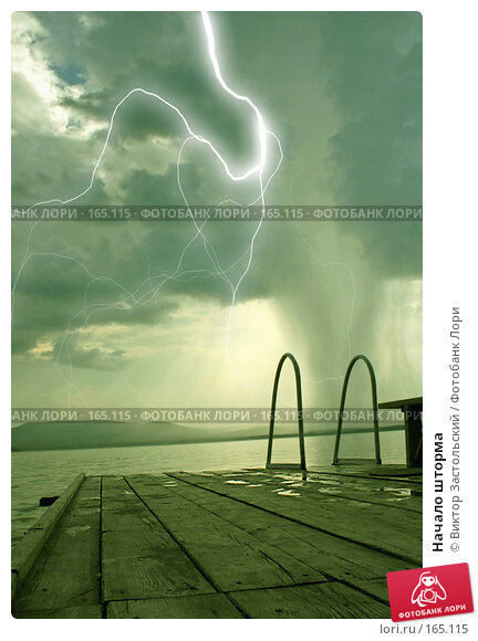 Начало шторма, фото № 165115, снято 8 июля 2007 г. (c) Виктор Застольский / Фотобанк Лори