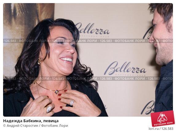 Купить «Надежда Бабкина, певица», фото № 126583, снято 24 ноября 2007 г. (c) Андрей Старостин / Фотобанк Лори