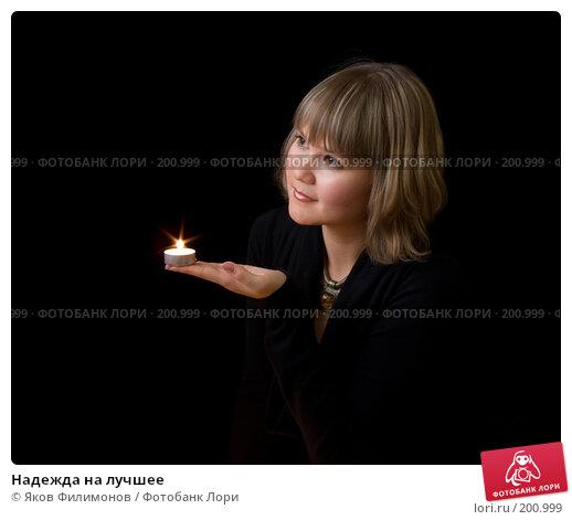 Купить «Надежда на лучшее», фото № 200999, снято 10 февраля 2008 г. (c) Яков Филимонов / Фотобанк Лори