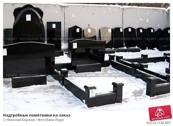Надгробные памятники на заказ, фото № 142607, снято 2 декабря 2007 г. (c) Николай Коржов / Фотобанк Лори