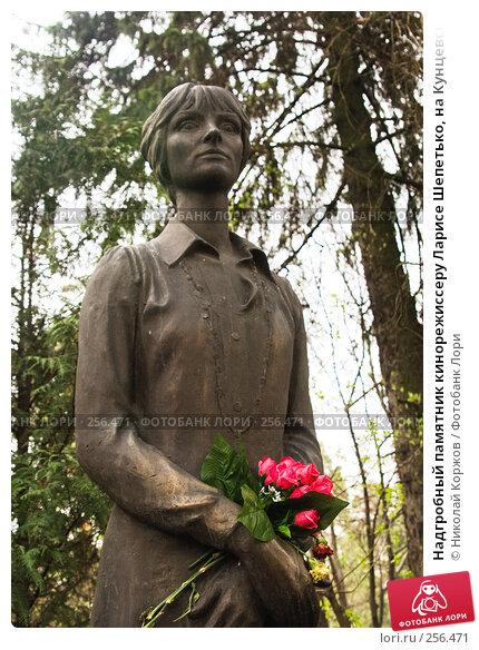 Надгробный памятник кинорежиссеру Ларисе Шепетько, на Кунцевском кладбище. Москва., фото № 256471, снято 18 марта 2008 г. (c) Николай Коржов / Фотобанк Лори
