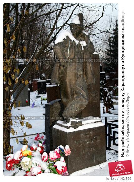 Надгробный памятник клоуну Карандашу на Кунцевском кладбище. Москва., фото № 142599, снято 2 декабря 2007 г. (c) Николай Коржов / Фотобанк Лори
