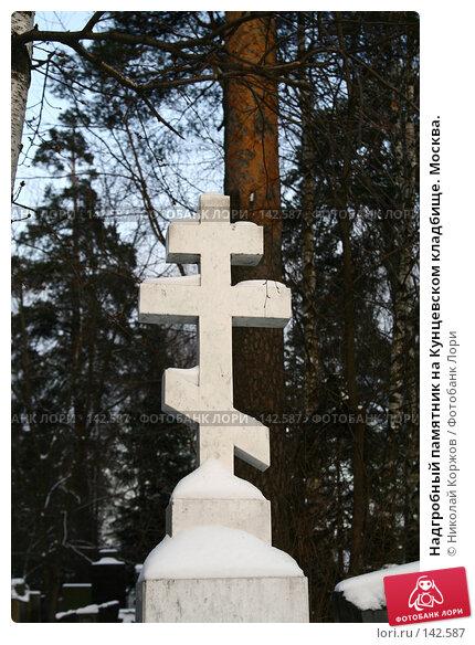 Купить «Надгробный памятник на Кунцевском кладбище. Москва.», фото № 142587, снято 2 декабря 2007 г. (c) Николай Коржов / Фотобанк Лори