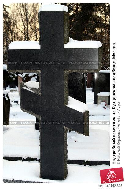 Надгробный памятник на Кунцевском кладбище. Москва, фото № 142595, снято 2 декабря 2007 г. (c) Николай Коржов / Фотобанк Лори