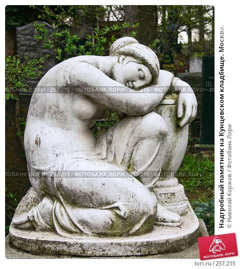 Надгробный памятник на Кунцевском кладбище. Москва., фото № 257215, снято 18 марта 2008 г. (c) Николай Коржов / Фотобанк Лори