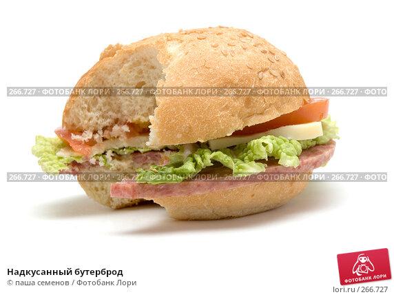 Надкусанный бутерброд, фото № 266727, снято 14 марта 2008 г. (c) паша семенов / Фотобанк Лори