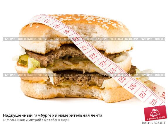 Купить «Надкушенный гамбургер и измерительная лента», фото № 323811, снято 26 апреля 2008 г. (c) Мельников Дмитрий / Фотобанк Лори