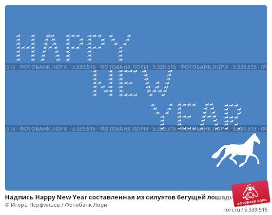 Надпись Happy New Year составленная из силуэтов бегущей лошади на голубом фоне. Стоковая иллюстрация, иллюстратор Игорь Перфильев / Фотобанк Лори